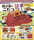 ぷちサンプルシリーズ 我が家のこたつ BOX (食玩) (3個セット)
