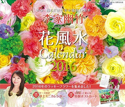 李家幽竹 花風水カレンダー2016 飾るだけで幸せ満開! ([カレンダー])