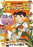 酒のほそ道レシピ 四季の味 アジア編―酒と肴の歳時記 (ニチブンコミックス)