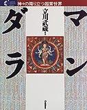 マンダラ―神々の降り立つ超常世界 (学研グラフィックブックス)