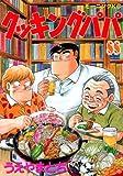 クッキングパパ(88) (モーニング KC)