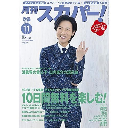 月刊スカパー! 11月号