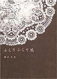 ふらりふらり帖 (Siesta!BOOKS)
