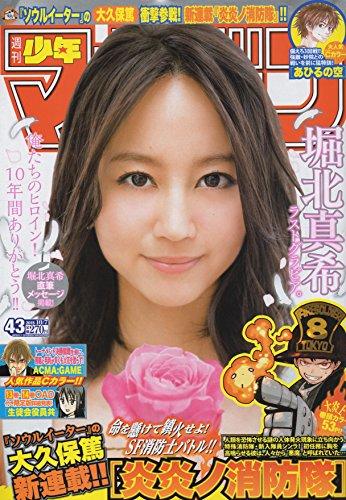 週刊少年マガジン 2015年10月7日号 43号