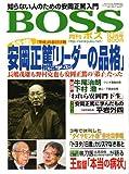月刊 BOSS(ボス) 2006年 10月号 [雑誌]