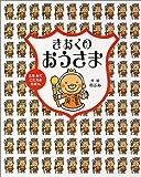 きおくのおうさま (幼児図書ピース)