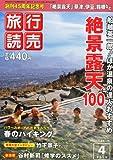 旅行読売 2011年 04月号 [雑誌]