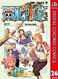 ONE PIECE カラー版 26 (ジャンプコミックスDIGITAL)