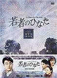 若者のひなた DVD-BOX(2)