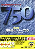 英熟語センター750―体で覚えるデータベース (Toshin books)