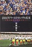 2002年ワールドカップの真実—日韓15都市の熱戦を巡って