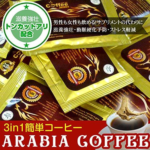 トンカットアリ配合ARABIACOFEE トンカットアリハーブコーヒー アラビアコーヒー マカ 滋養強壮 不妊治療 ED改善