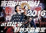 【早期購入特典あり】吉田山田祭り2016 at 日比谷野外大音楽堂(オリジナルポスターカレンダー付) [DVD]