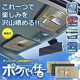 STARDUST 車載用 サンバイザー式 多機能 ポケット ポけバイザー レザー素材 カード 収納 インテリア 内装 旅行 車中泊 カー用品 (グレー) SD-CARCDB02-GY