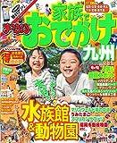 まっぷる 家族でおでかけ 九州 '16 (国内 | 子連れ 旅行 ガイドブック | マップルマガジン)