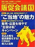 トッププロモーションズ販促会議 2007年 11月号 [雑誌]