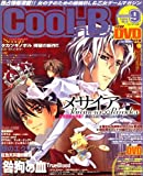 Cool-B (クールビー) 2008年 09月号 [雑誌]