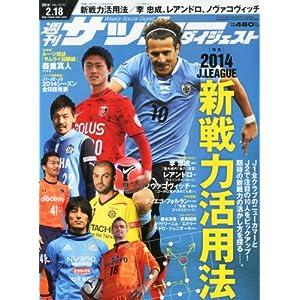 サッカーダイジェスト 2014年 2/18号 [雑誌]