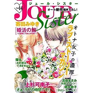 JOUR Sister : 14 (ジュールコミックス)