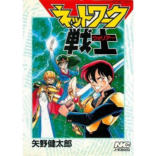 ネットワーク戦士 (ノーラコミックス)