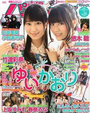 声優パラダイス Vol.16 2013年 04月号 [雑誌]