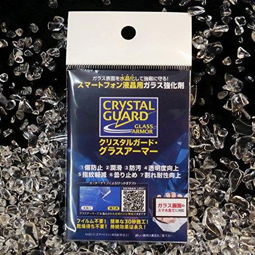 液晶保護フィルム不要、塗るだけで画面の傷を防止するガラス強化剤『クリスタルガード・グラスアーマー』 - スマホ・タブレットに最適