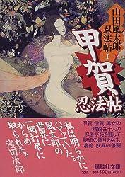 甲賀忍法帖 山田風太郎忍法帖(1) (講談社文庫)