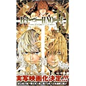 DEATH NOTE (10) (ジャンプ・コミックス)