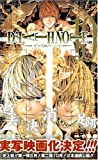 DEATH NOTE 10 (10)