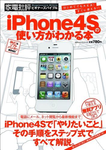 iPhone 4Sの使い方がわかる本 (100%ムックシリーズ)
