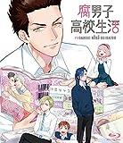 腐男子高校生活 [Blu-ray]