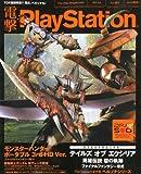電撃 PlayStation (プレイステーション) 2011年 9/8号 [雑誌]