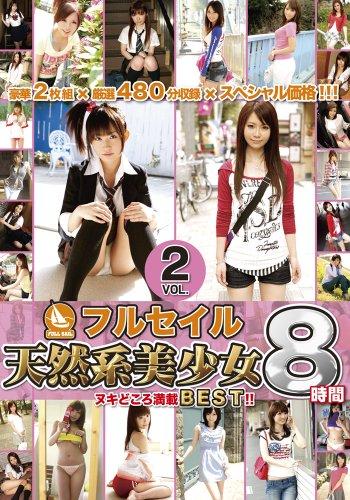 フルセイル天然系美少女8時間 VOL.2 [DVD]