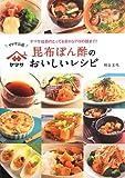 ヤマサ 昆布ぽん酢のおいしいレシピ