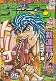 週刊少年ジャンプ 2008年6月2日 NO.25