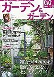 ガーデン &ガーデン 2013年 03月号 [雑誌]