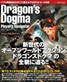 電撃PlayStation増刊 ドラゴンズドグマ プレイヤーズナビゲーター 2012年 6/8号 [雑誌]