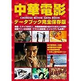 中華電影データブック 完全保存版