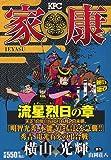 家康 8 (プラチナコミックス)
