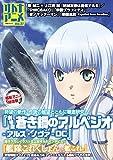 オトナアニメvol37 (洋泉社MOOK)