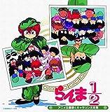 決定盤「らんま1/2」アニメ主題歌&キャラソン大全集