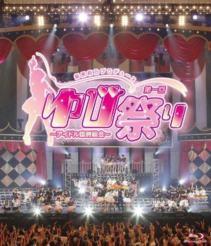 指原莉乃プロデュース 第一回ゆび祭り~アイドル臨時総会~ (2枚組Blu-ray Disc)