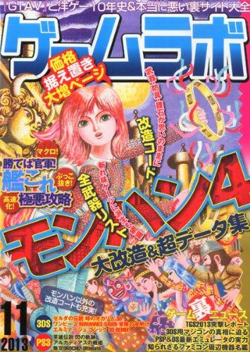 ゲームラボ 2013年 11月号 [雑誌]