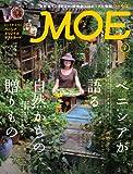 MOE (モエ) 2014年 7月号