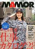MAMOR (マモル) 2013年 09月号 [雑誌]