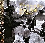 写真絵本アフガニスタン 勇気と笑顔