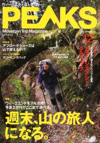PEAKS (ピークス) 2010年 12月号 [雑誌]