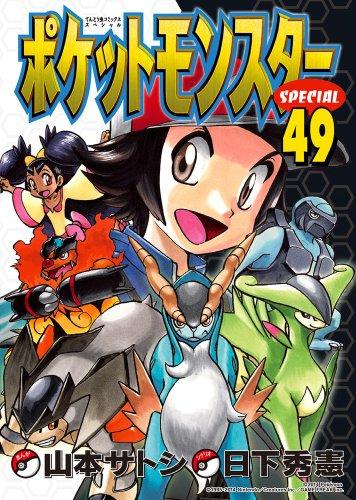 ポケットモンスタースペシャル 49 (てんとう虫コミックススペシャル)