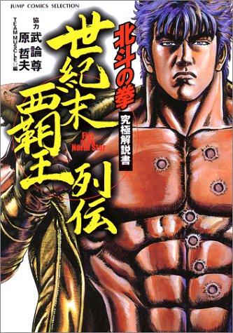 世紀末覇王列伝—北斗の拳究極解説書 (ジャンプコミックスセレクション)