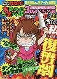 ちび本当にあった笑える話 130 (ぶんか社コミックス)